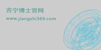 企业培训师吉宁博士官网